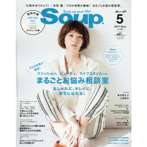 Soup. 5月号