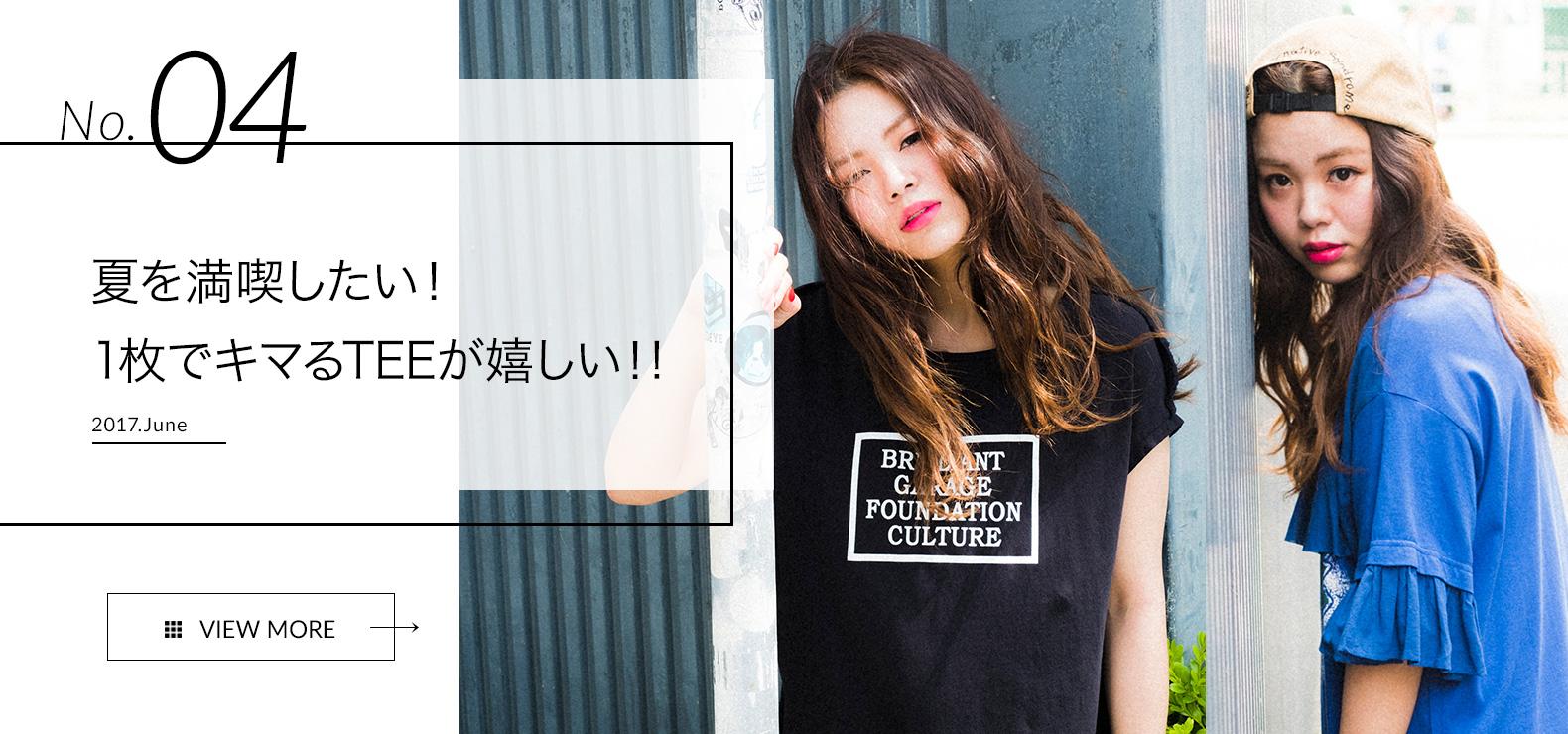 MAGAZIN04_夏を満喫したい!1枚でキマるTEEが嬉しい!!