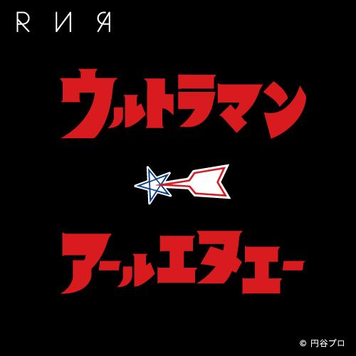 ウルトラマン&RNAアイテム発売